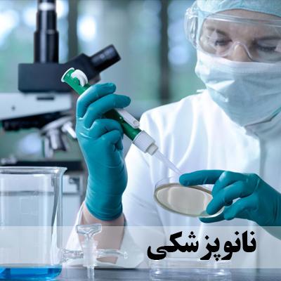 نانو پزشکی | نانو نیکاپاک